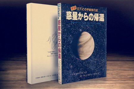 実録・ETとの宇宙旅行記 惑星からの帰還